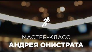 Как прошел Мастер-Класс Бегущего Банкира в Киеве. Бэкстейдж.