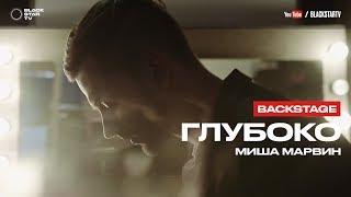 Миша Марвин - Глубоко (репортаж со съемок клипа)