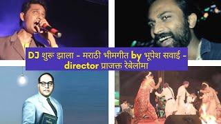 Bhim Geet - DJ Suru Zhala by Bhupesh Sawai & Directed / Edited by Prajakt Rebeloma