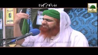 Short Clip - Hamara Kaam Samjhana - Maulana Imran Attari