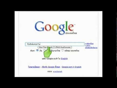 โฆษณา Google Adword คืออะไร
