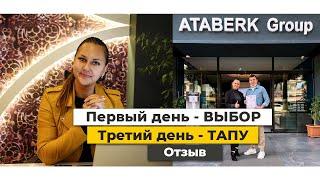 Недвижимость в Турции Отзыв о покупке квартиры в Алании Ataberk Estate отзывы