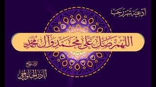 دعاء المولودَين في رجب | أباذر الحلواجي
