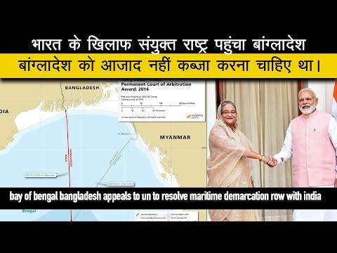 बांग्लादेश भारत के खिलाफ संयुक्त राष्ट्र में क्यों पहुंचा। Bangladesh India Maritime issue..