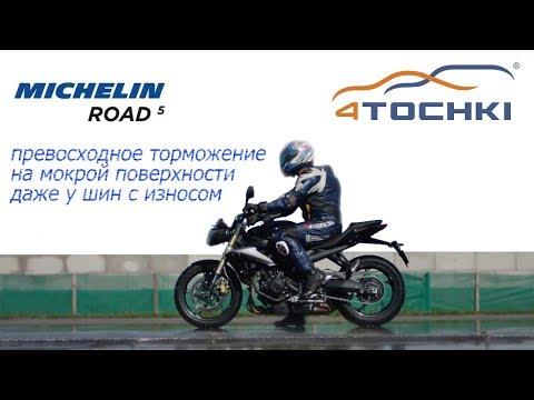 Michelin Road 5 - превосходное торможение на мокрой поверхности даже у шин с износом на 4Точки