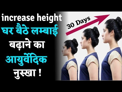 HOW TO INCREASE HEIGHT | lambai kaise bdhaye - लम्बाई को कैसे बढ़ाये by baba ramdev