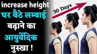 HOW TO INCREASE HEIGHT   lambai kaise bdhaye - लम्बाई को कैसे बढ़ाये