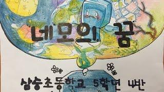 2015 삼숭초 5학년 4반 네모의 꿈 그림 MV