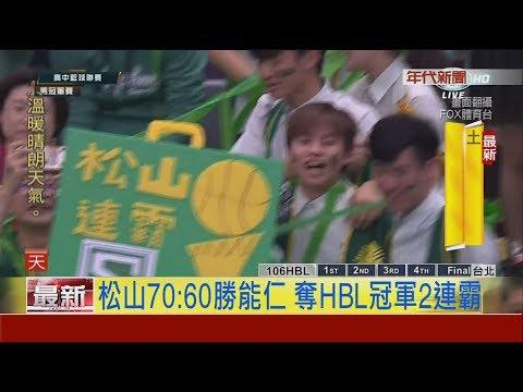 HBL男籃松山高中2連霸 第六度封王