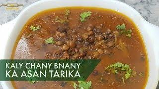 Kale Chane Recipe |  Black Chickpea Curry | Black Channe Recipe | Golden Kitchen