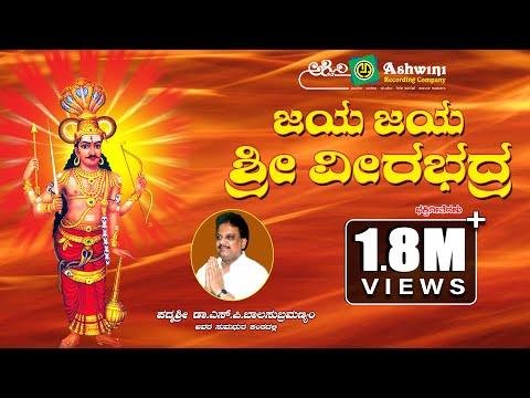 Jaya Jaya Sri Veerabhadra || S.P.Balasubramanyam Hits || Ashwini Recording Company