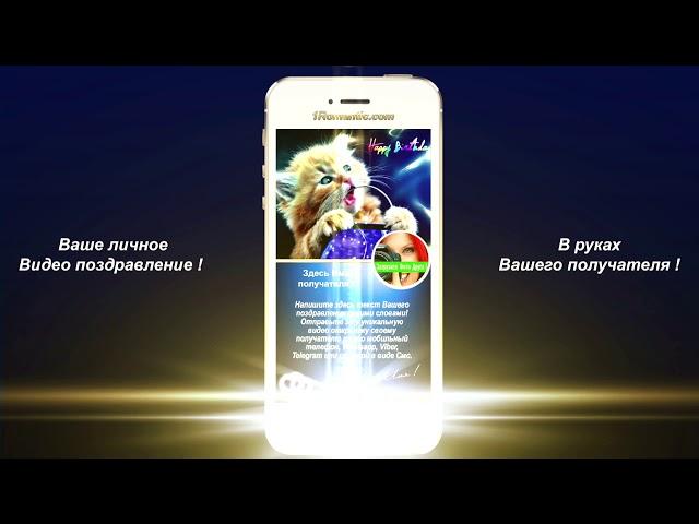 Смотреть видео Поздравление с днем рождения на телефон