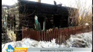 Сгорели заживо в Маркова 1 марта
