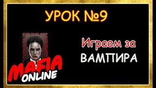 Урок №9 Играем за Вампира в Мафию Онлайн