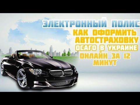 Электронный полис: как оформить автостраховку ОСАГО в Украине онлайн за 12 минут!