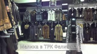 Мелиха - магазин женской одежды(Мелиха - магазин женской одежды Музыка - Euphonic 7 - Then Came You., 2011-12-12T21:37:31.000Z)