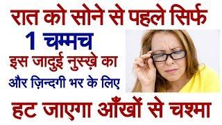 चश्मा छुड़ाने और आँखों की रौशनी बढ़ाने का बेमिसाल घरेलु उपाय  | How to Increase Eyesight Naturally
