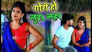 गोरी लूटS लहर ! Lado Madheshiya का सुपरहिट गाना ! Bhojpuri Superhit Song 2019 ! Gori Luta Lahar