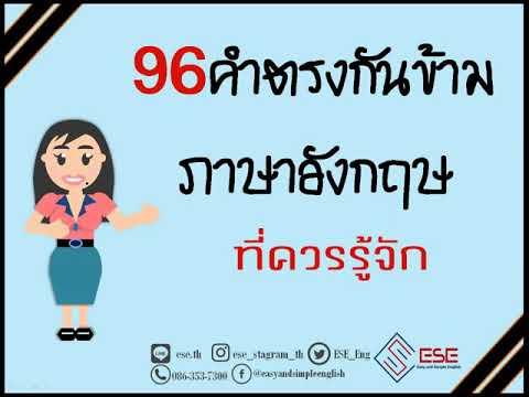 เทคนิคการจําคําศัพท์ 96คำภาษาอังกฤษคำตรงกันข้ามที่ควรรู้จัก เรียนภาษาอังกฤษออนไลน์กับESE