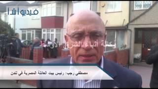 بالفيديو: رئيس بيت العائلة المصرية في لندن ينعي الشاب المصري القتيل