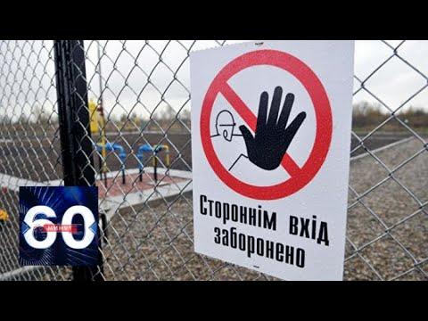 На Украине рассказали о плане «Б» на случай остановки российского газа. 60 минут от 13.08.19