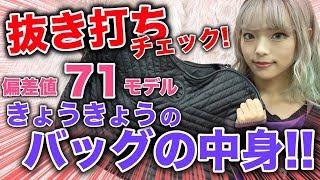 【抜き打ち】偏差値71モデルのバッグの中身を大公開!!まさかの英語で紹介!?【Popteen】 thumbnail