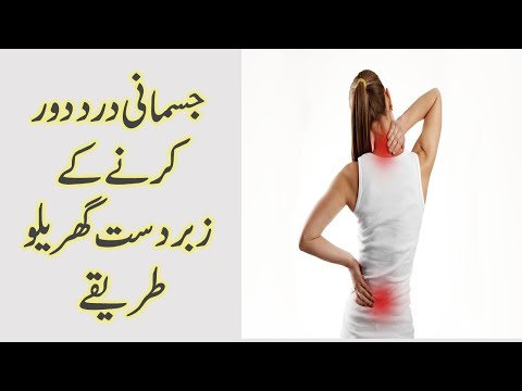 Best Home Remedies for Body Pain and Tiredness in Urdu