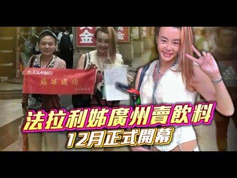 法拉利姊廣州重新出發-飲料店12月開幕-蘋果娛樂-台灣蘋果日報