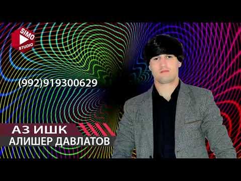 Алишер Давлатов - Аз Ишк (2018) | Alisher Davlatov - Az Ishq (2018)