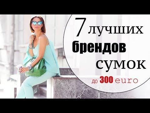 ТОП 7 ЛУЧШИХ БРЕНДОВ СУМОК ДО 250-300 ЕВРО | ЛУЧШИЕ БАЗОВЫЕ И ТРЕНДОВЫЕ СУМКИ 2017