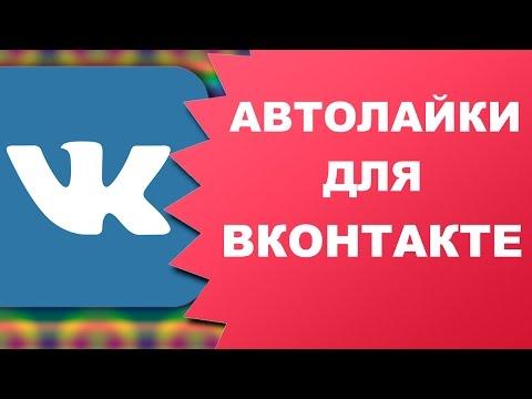 Накрутка лайков ВКонтакте бесплатно или как получить много