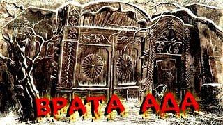 Врата Ада Ужасы 👻 Horror эффекты Hell Gate