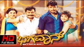 Bhagavan Kannada Movie Full HD | #Action | Darshan, Daisy Bopanna | Latest Upload 2016