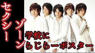 【Sexy Zone】佐藤勝利×中島健人 学校にらじらーのポスター チャンネル...