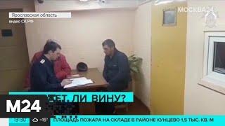 Смотреть видео В Ярославской области задержали подозреваемого в поджоге жилого дома - Москва 24 онлайн