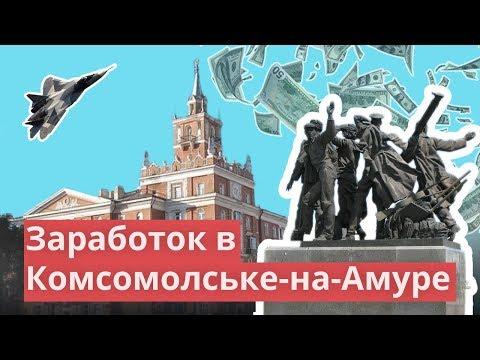 Уровень зарплат в Комсомольске-на-Амуре