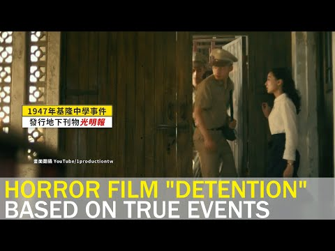 "Taiwanese Hit Film ""Detention"" Based On True Story 