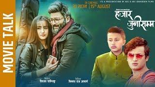 HAJAR JUNI SAMMA || Movie Talk || Aryan Sigdel, Swastima Khadka, Salon, Anubhav, Bikash Raj Acharya