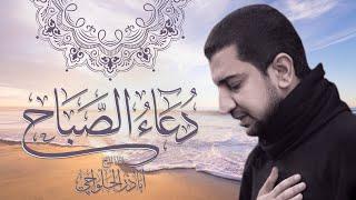 دعاء الصباح - تسجيل جديد - أباذر الحلواجي | 2021 Dua Sabah - New