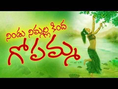 Top 10 Folk Songs - Nidu Nimmalla Kindha Gopamma - Telugu Janapadalu - JUKEBOX