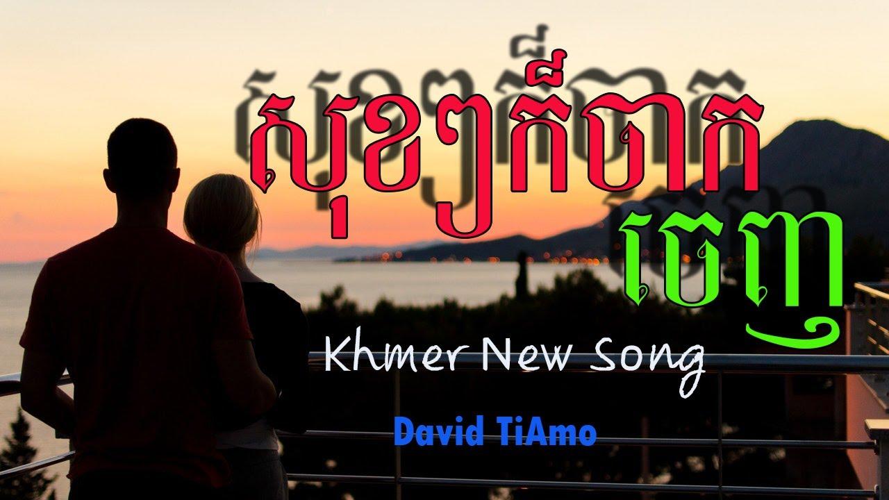 Download Khmer New Song - សុខៗក៏ចាកចេញ - Sok Sok Kor Jak Jenh - David TiAmo[Khmer New Song]