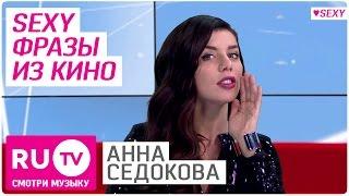 💋 Анна Седокова сексуально читает фразы из фильмов 💋