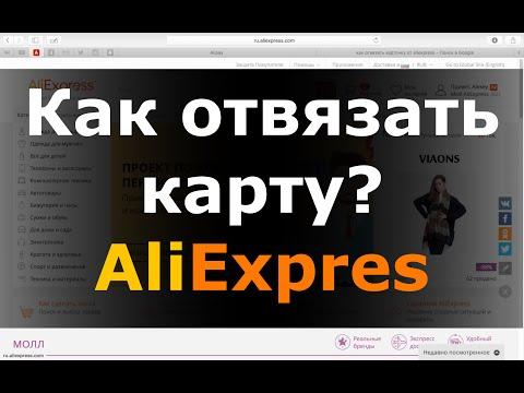 Как отвязать банковскую карту от сайта AliExpress? БЫСТРО!ЛЕГКИЙ СПОСОБ!!!