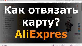 Как отвязать банковскую карту от сайта AliExpress? БЫСТРО!ЛЕГКИЙ СПОСОБ!!!(, 2016-02-16T05:30:00.000Z)