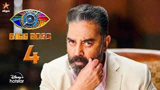 Bigg Boss Tamil Season 4 – Official 2nd Promo | Kamal Haasan, Corona, Vijay Television | Tamil News