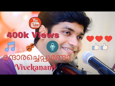 മന്ദാരച്ചെപ്പുണ്ടോ | Mandara Cheppundo | Violin | Vivekanand