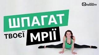 Шпагат для начинающих/ День 27 / A Split For Beginners/ Day 27