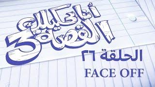 (3.26) - قصة Face Off
