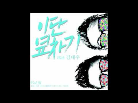 Duble Sidekick & Kim Tae Woo - When I Look at Myself