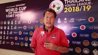 สัมภาษณ์ความพร้อมทีมชัยนาท ยูไนเต็ด